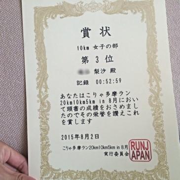 3位入賞/こりゃ多摩ラン 8月