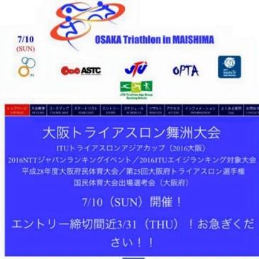スタッフ&参加者募集/3.31まで。大阪トライアスロン舞洲大会