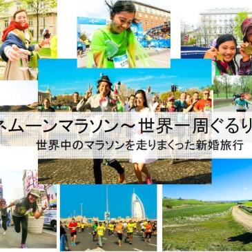 ハネムーンマラソン~トークイベント in 三重県