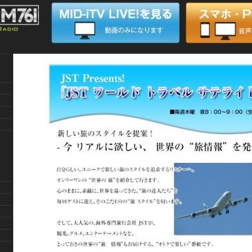 ラジオ出演のお知らせ11月3日(木・祝)「MID-FM761」20時~