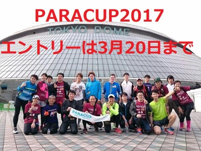 【PARACUP2017】お金ってなんだ?チャリティーって一体なんだ??