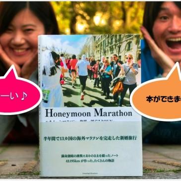 ハネムーンマラソンの本。先行予約開始しました☆