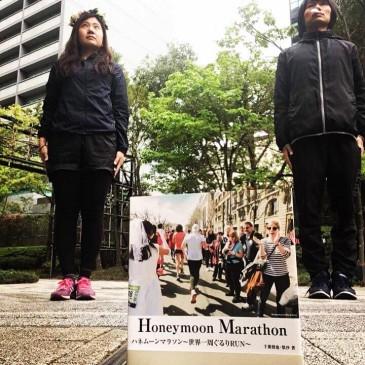 ハネムーンマラソンの本。今日からamazonでも^^