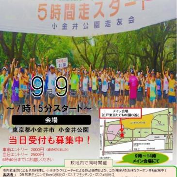 小金井公園5時間走、遊びにきてください~☆