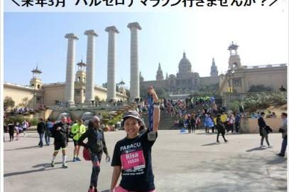2018年3月 一緒にバルセロナマラソン行きませんか(^^)?】