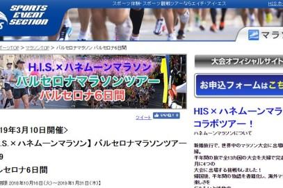 <HIS×ハネムーンマラソン>バルセロナマラソン